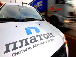 Тарифы по системе «Платон» могут вырасти в 2017